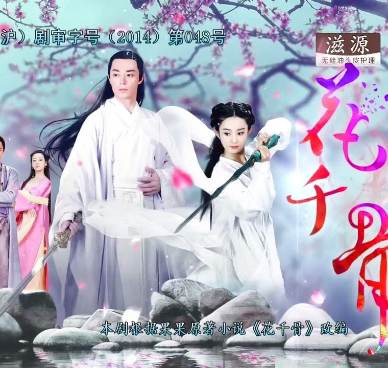 Top Chinese Romance Dramas (2011-2020) Part 4